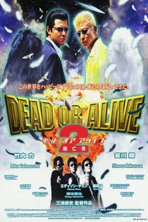 Dead or Alive 2: Birds