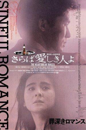 Saraba Itoshiki Hito Yo